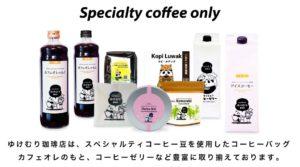 ゆけむり珈琲店はスペシャルティコーヒー豆を使用したコーヒーバッグやカフェオレのもと、コーヒーゼリーなど豊富に取り揃えております。