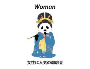 女性に人気の珈琲豆