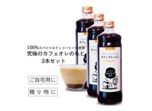 100%スペシャルティコーヒー豆使用 究極のカフェオレのもと3本セット