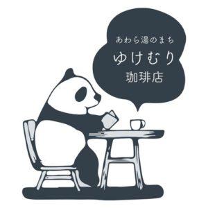 ゆけむり珈琲店|スペシャルティ珈琲豆専門店|珈琲豆通販