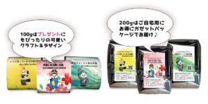 期間限定珈琲豆クラフト・ガゼットパッケージ