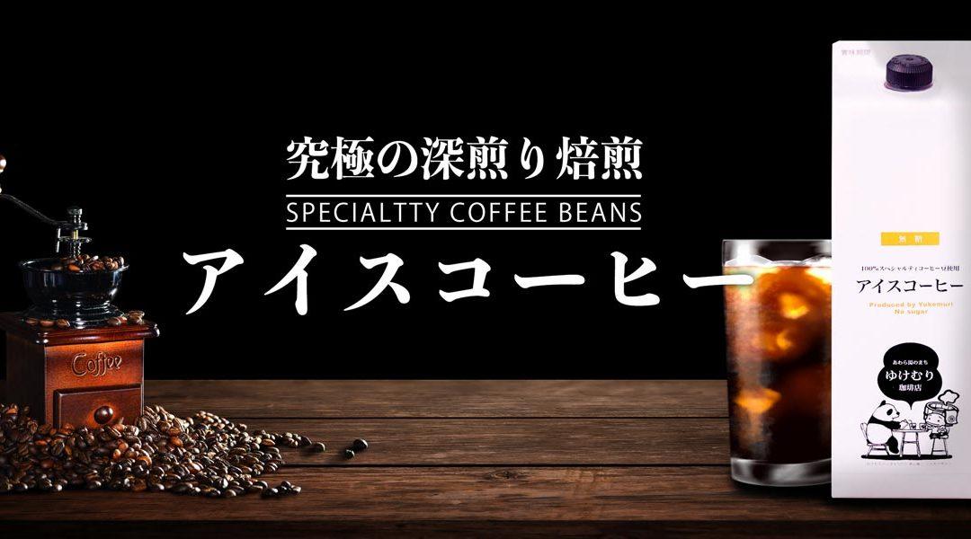 究極の深煎り焙煎アイスコーヒー