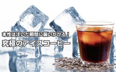 夏カフェ《アイスコーヒー&レイコー》