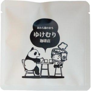 あわら湯のまちゆけむり珈琲店コーヒーバッグ