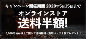 自粛期間中はおうち時間応援キャンペーンとしてスペシャルティ珈琲豆が送料半額!