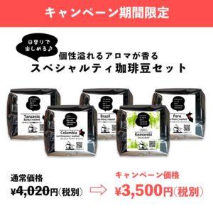 期間限定キャンペーン商品日替わりで楽しめるスペシャルティ珈琲豆セット
