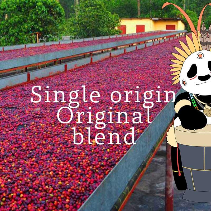 シングルオリジン|スペシャルティコーヒー豆通販