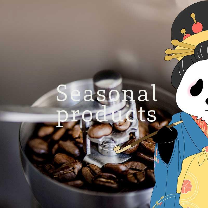 季節限定の珈琲豆