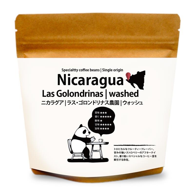 スペシャルティ珈琲豆 ニカラグア ラス・ゴロンドリナス