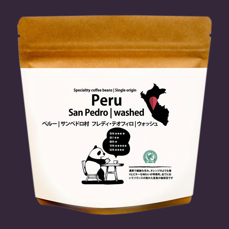 珈琲テリーヌに合うスペシャルティ珈琲豆 ペルー